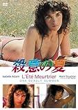 殺意の夏 [DVD]