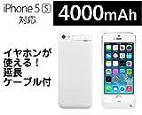 ハヤブサモバイル HB-IP5S? iPhone5/5S専用 大容量 4000 mAh バッテリー内蔵ケース [白 ホワイト] USB出力ポート付 (イヤホン延長ケーブルと日本語説明書付き)
