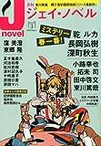 月刊 J-novel (ジェイ・ノベル) 2013年 03月号 [雑誌]