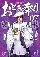 おとぎ奉り 7 (バンチコミックスデラックス)