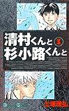 清村くんと杉小路くんと 1巻 (デジタル版ガンガンコミックス)