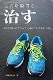 足底筋膜炎を治す 〜 30日で治療、60日でフルマラソン自己ベストを達成した話〜
