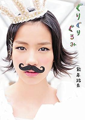 能年玲奈1stフォトブック「ぐりぐりぐるみ」 (TOKYO NEWS MOOK)
