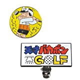 CENTRALKOSHO(セントラルコウショウ) ゴルフボールマーカー 天才バカボン パパ ボールマーカー YE  X769 イエロー