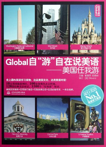 be-a-global-traveler-america-chinese-edition