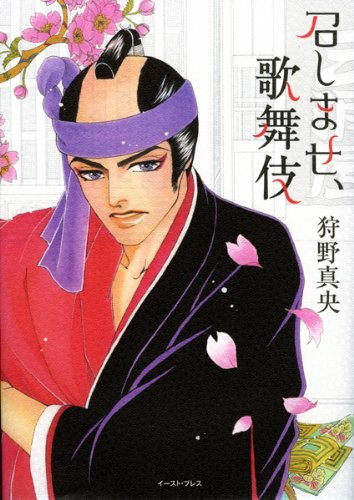 召しませ、歌舞伎