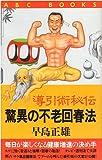 驚異の不老回春法―導引術秘伝 (ABC books)