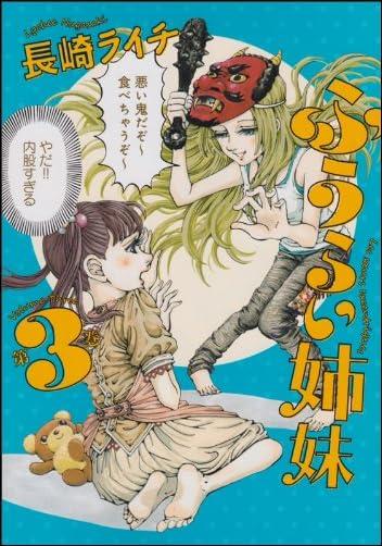 ふうらい姉妹 第3巻 (ビームコミックス)