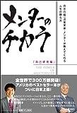 メンターのチカラ [自己啓発編] ~日米の超一流実業家・メンターが教えてくれる人生の勝ち方~
