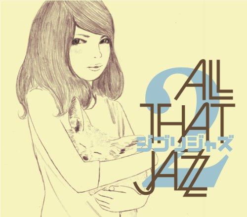 ジブリ・ジャズ2