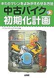 中古バイク初期化計画―キミのマシンをよみがえらせる方法 (SANKAIDO MOTOR BOOKS 2Wheels)