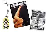 【相撲グッズ】松鳳山 豆力士ストラップ 番付表(最新版) 大相撲パンフレット(最新版) Sumo Goods