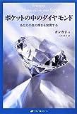 ポケットの中のダイヤモンド—あなたの真の輝きを発見する