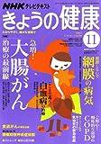 NHK きょうの健康 2007年 11月号 [雑誌]