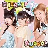 SHERBET(初回生産限定盤)(DVD付)
