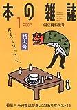 本の雑誌 (2007-1)
