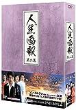 人生画報 DVD-BOX2