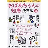 おばあちゃんの知恵 決定版―掃除・料理・エコ・洗濯・美容のワザ722 (レタスクラブMOOK)