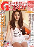 G-DIARY (ジーダイアリー) 2010年 11月号 [雑誌]