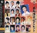 最新演歌ベストヒット2006秋