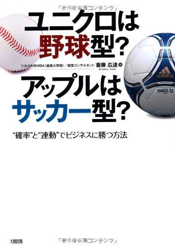 ユニクロは野球型? アップルはサッカー型?