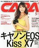 CAPA (キャパ) 2013年 05月号 [雑誌]
