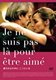 愛されるために、ここにいる Stéphane Brizé [DVD]