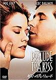 キスへのプレリュード [DVD]