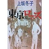 東京ローズ―戦時謀略放送の花