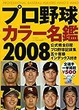 プロ野球カラー名鑑 (2008) (B.B.MOOK―スポーツシリーズ (537))