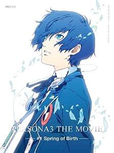 劇場版ペルソナ3 #1 Spring of Birth(完全生産限定版) [DVD]