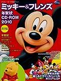 ミッキー&フレンズ年賀状CD-ROM2010 (インプレスムック エムディエヌ・ムック)