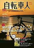 自転車人No.037 2014 秋号
