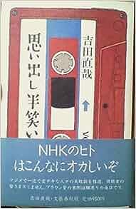 著者をフォローする                                        おすすめの著者                                  思い出し半笑い                    新書                                                                                                                                                        – 1984/7