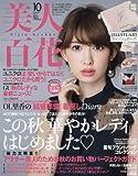 美人百花(びじんひゃっか) 2016年 10 月号 [雑誌]
