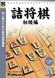 爆発的1480シリーズ ベストセレクション 詰将棋 初級編