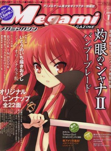 Megami MAGAZINE (メガミマガジン) 2008年 01月号 [雑誌]
