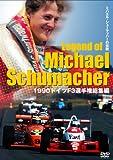 1990ドイツF3選手権総集編 ミハエル・シューマッハーの伝説