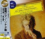 ベートーヴェン:後期ピアノソナタ集