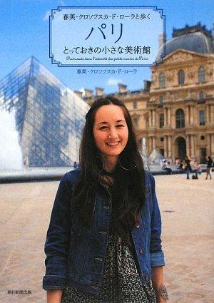 春美・クロソフスカ・ド・ローラと歩く パリ とっておきの小さな美術館