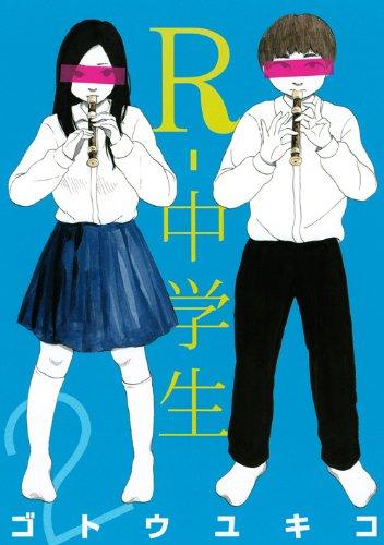 R-中学生(2) (ヤンマガKCスペシャル)