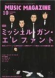 「MUSIC MAGAZINE」10月号