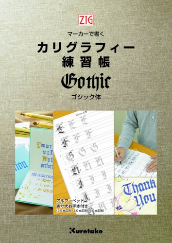 ZIGマーカーで書くカリグラフィー(ゴシック体)練習帳