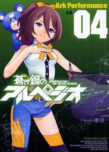 蒼き鋼のアルペジオ 4巻 (ヤングキングコミックス)