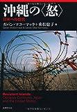 沖縄の〈怒〉: 日米への抵抗