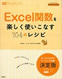 Excel関数を楽しく使いこなす104のレシピ (学研WOMAN)