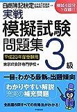 日商簿記検定実戦模擬試験問題集 3級〈平成23年度受験用〉