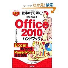 �����킩��|�P�b�g�I �r�W�l�X�K�gOffice 2010�n���h�u�b�N Exce���EWord�EPowerPoint���S�U�� (�����킩��|�P�b�g!)