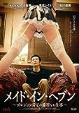 メイド・イン・ヘブン ~ブルジョワ満子の優雅なお仕事~ [DVD]
