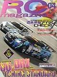 RC magazine (ラジコンマガジン) 2013年 04月号 [雑誌]